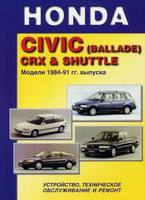 Книга Honda Civic 84-91